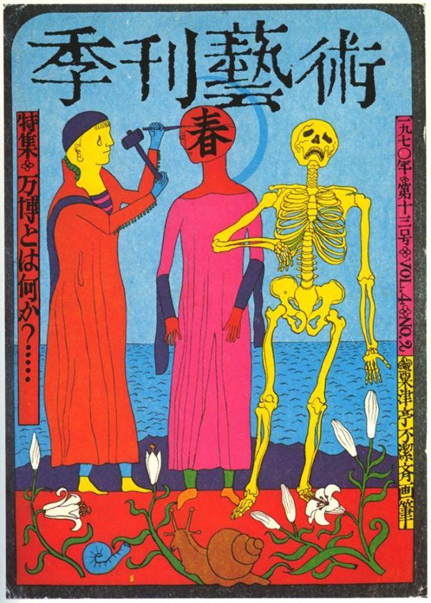 by Kiyoshi Awazu